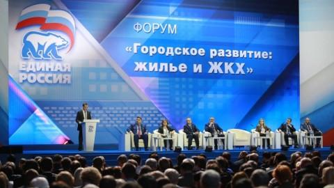 Форум «Городское развитие: жилье и ЖКХ»