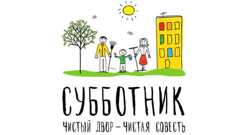 #НашСубботник2016