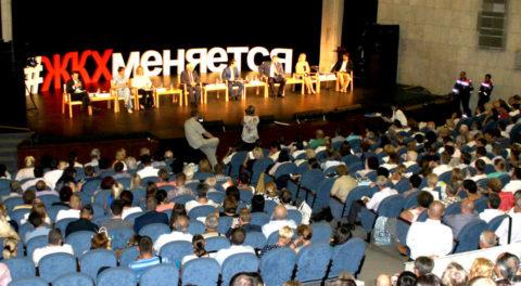 Всероссийский съезд Ассоциации активных собственников жилья