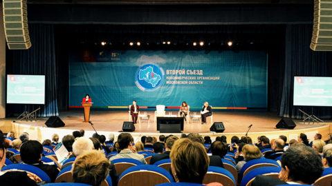 II съезд НКО в Московской области