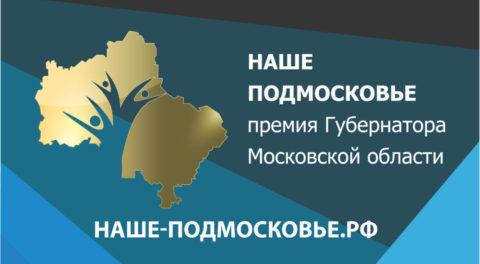 Лауреаты премии НашеПодмосковье