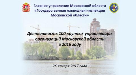 Деятельность 100 крупнейших Управляющих организаций Московской области в 2016 г.