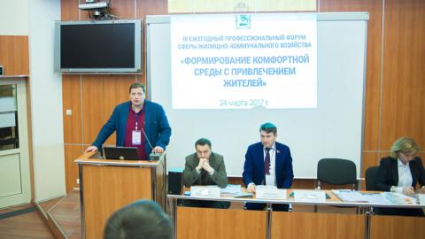 III-й ежегодный профессиональный форум «Формирование комфортной среды с привлечением жителей»
