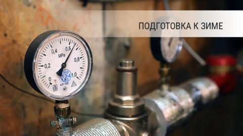 Круглый стол на тему  «Подготовка к отопительному периоду 2018/2019 г.г.»