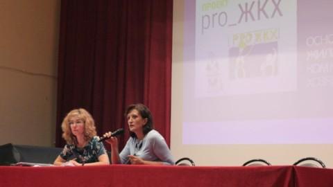 Первый семинар «pro_ЖКХ» прошел в Лыткарино