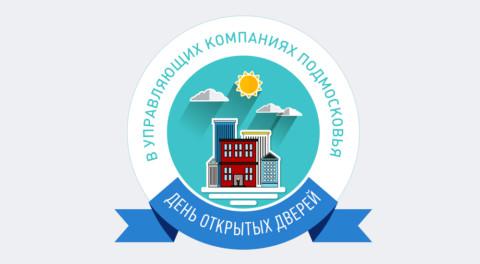 День открытых дверей в управляющих компаниях Подмосковья