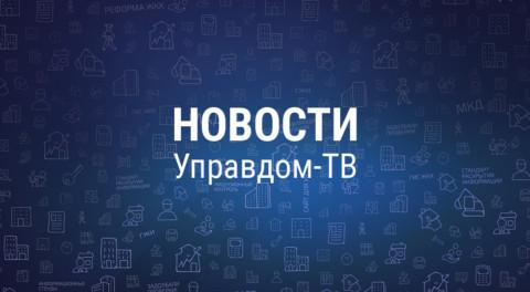 """Семинар """"Pro_жкх"""" в формате открытого урока в Одинцово"""