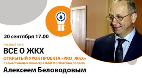 Заместитель министра ЖКХ Московской области расскажет жителям Домодедово о благоустройстве