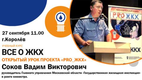 Открытый урок с Главным жилищным инспектором Московской области