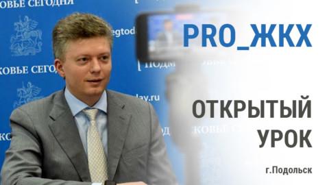 """В Подольске пройдет открытый урок проекта """"Pro_жкх"""""""