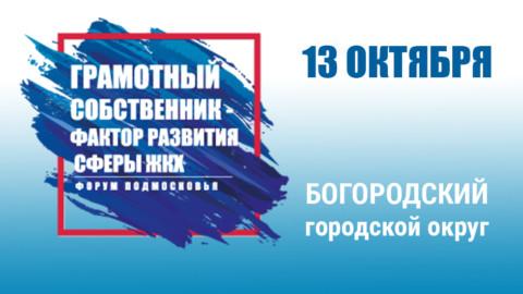 Ежегодный профессиональный форум Подмосковья «Грамотный собственник – фактор развития сферы ЖКХ» пройдет в Подмосковье в октябре