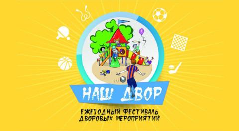 Ежегодный фестиваль дворовых мероприятий «Наш двор» в Подмосковном Раменском