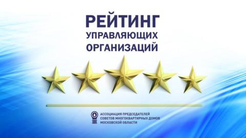 Председатели советов многоквартирных домов оценят работу управляющих организаций Подмосковья