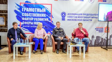 В Подмосковье состоялся Ежегодный профессиональный форум «Грамотный собственник – фактор развития сферы ЖКХ»