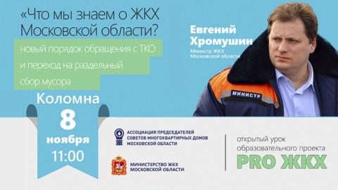 Министр жилищно-коммунального хозяйства Подмосковья проведет открытый урок для жителей Коломны