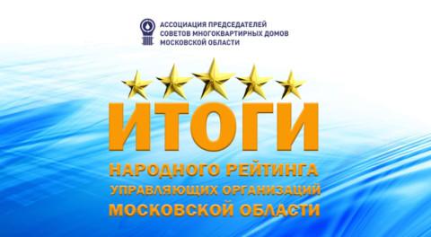 Итоги народного рейтинга Управляющих организаций от Ассоциации председателей советов МКД Московской области