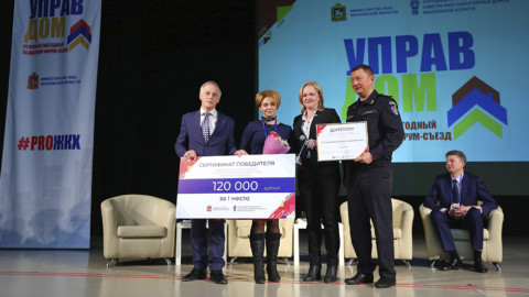 В Подмосковье выбрали Лучших председателей советов МКД