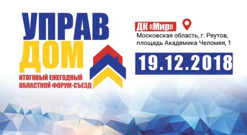 Итоговый ежегодный областной форум-съезд «Управдом» пройдет в Подмосковье 19 декабря