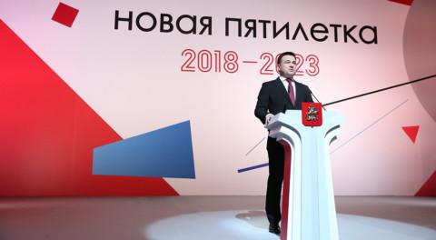 Губернатор Андрей Воробьев выступил с ежегодным обращением к жителям Подмосковья