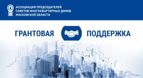 Грант Ассоциации председателей советов многоквартирных домов Московской области 2019