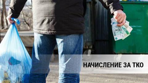 Разъяснение о начислении за коммунальную услугу «Обращение с ТКО»