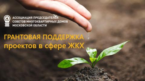 Грантовая поддержка проектов в сфере ЖКХ