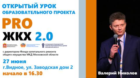 """Капитальный ремонт в формате """"открытого урока"""" в Ленинском районе"""