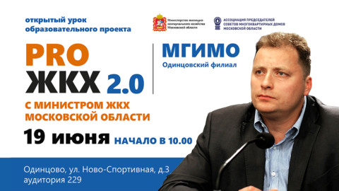 Открытый урок с министром ЖКХ Московской области пройдет 19 июня в  МГИМО (Одинцовский филиал)