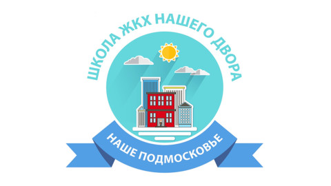 10 августа жители Подмосковья примут участие в проверках готовности многоквартирных домов к отопительному сезону