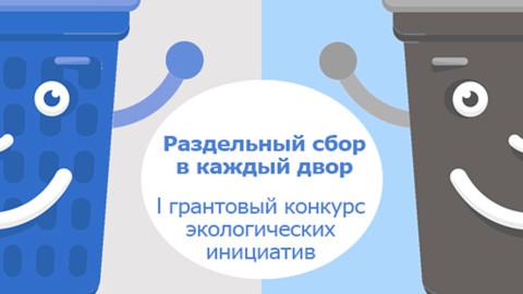 Конкурс экологических инициатив «Раздельный сбор в каждый двор»