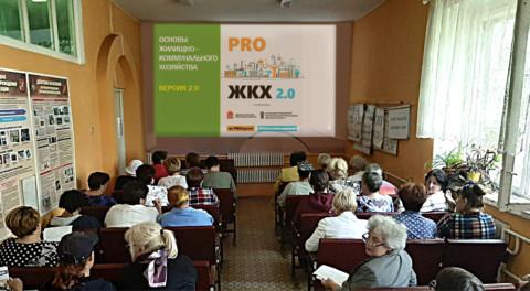 """""""PRO ЖКХ"""" в Электростали – помощь в работе управляющей организации"""