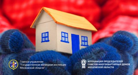 Совместный мониторинг Ассоциации председателей советов МКД Московской области и ГЖИ МО готовности многоквартирных домов к осенне-зимнему периоду