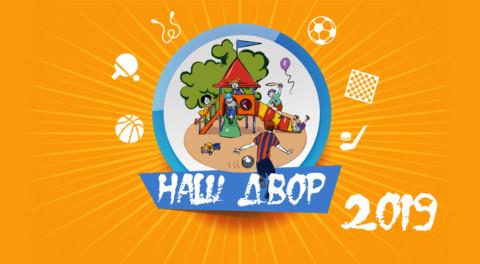 II Ежегодный фестиваль дворовых мероприятий «Наш двор» 2019 пройдет в Подмосковье в октябре