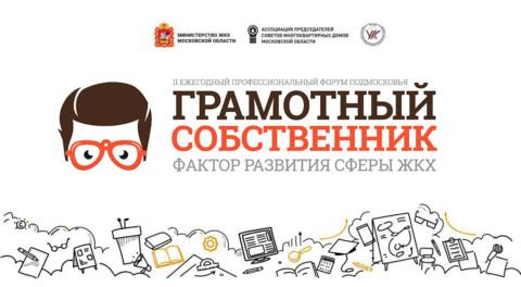 II Ежегодный профессиональный форум Подмосковья «Грамотный собственник – фактор развития сферы ЖКХ» пройдет в Московской области  в сентябре