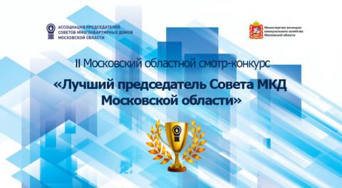 В Подмосковье выберут лучшего председателя Совета многоквартирного дома