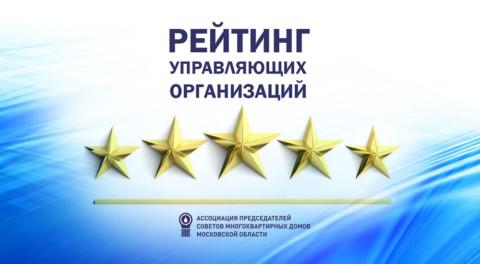 Оценка деятельности управляющих организаций Подмосковья