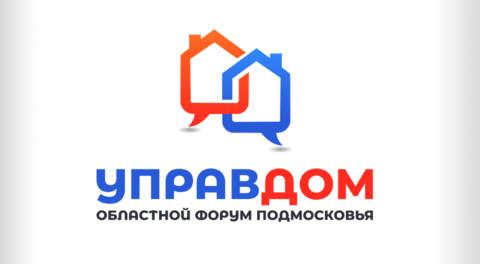 """Ежегодный итоговый форум """"Управдом"""""""