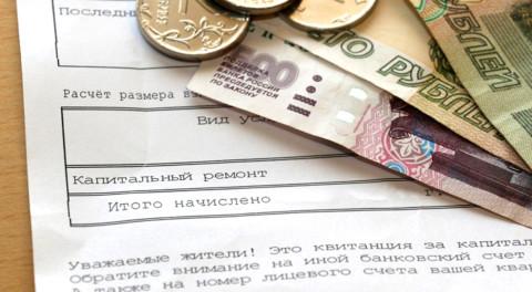 Жители многоквартирных домов Подмосковья временно освобождаются от платы за капитальный ремонт