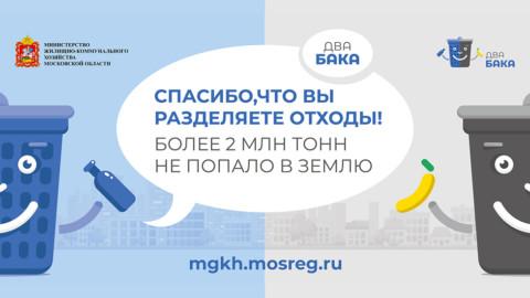 Раздельный сбор ТКО в Подмосковье.