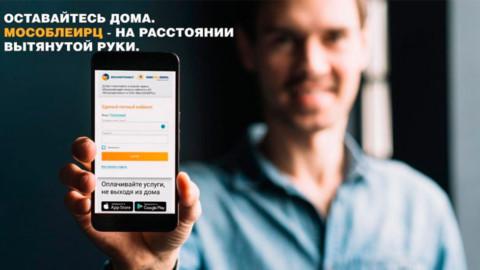 Дистанционные сервисы оплаты услуг ЖКХ в Московской области