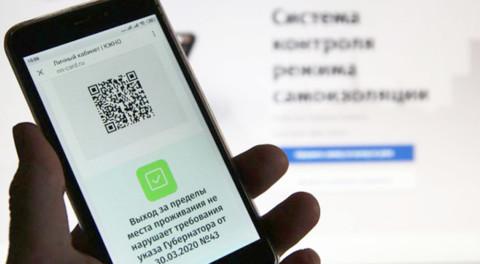 Как получить цифровой пропуск в Московской области?