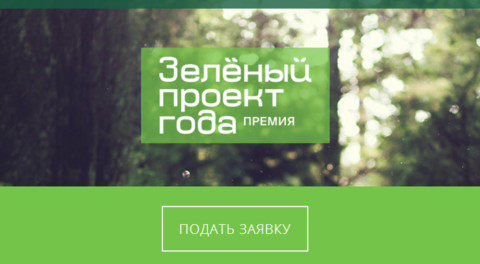 """До 30 июня продолжается прием заявок на премию """"Зеленый проект года"""""""