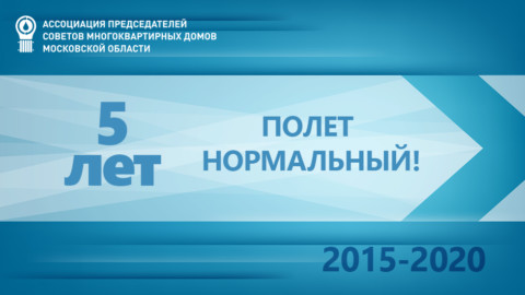 Ассоциации председателей советов многоквартирных домов Московской области 5 лет!