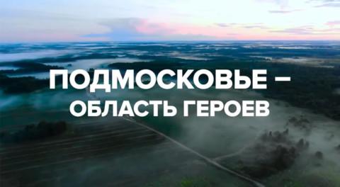 С Днем рождения, Подмосковье!
