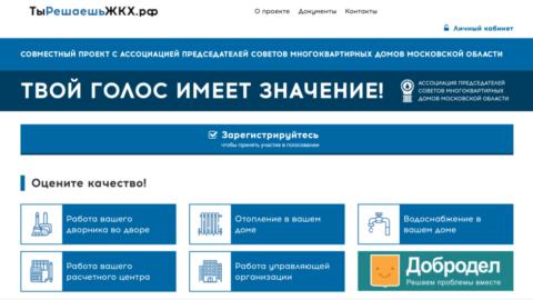 Конкурс «Мой дом. Лучшая практика управления многоквартирным домом в Московской области»