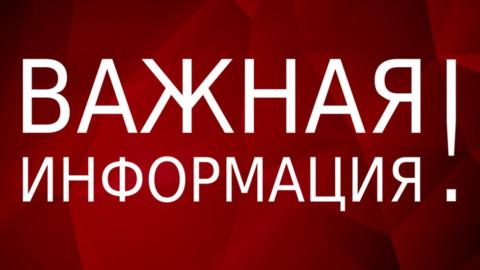 Вниманию жителей Одинцовского городского округа