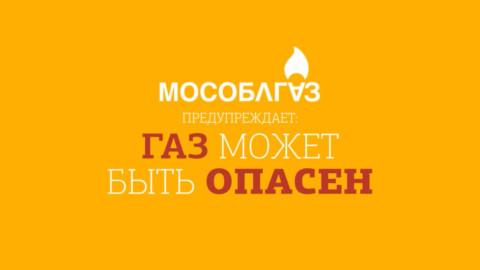 МОСОБЛГАЗ предупреждает! Незаконные подключения.