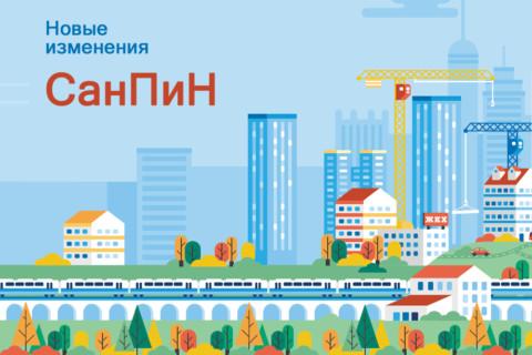 Вступили в силу новые СанПиН по содержанию территорий и зданий