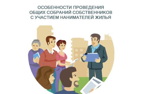 Минстрой дал пояснения по вопросу проведения общих собраний собственников с участием нанимателей жилья