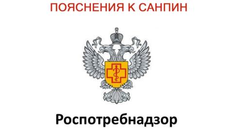 Роспотребнадзор дал пояснения по вопросу применения новых СанПиН